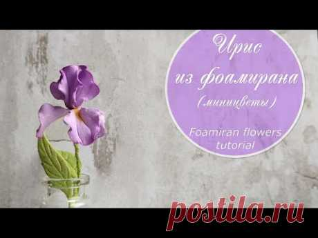 Ирисы из фоамирана (миницветы)/  Foamiran iris  tutorial (miniflowers)