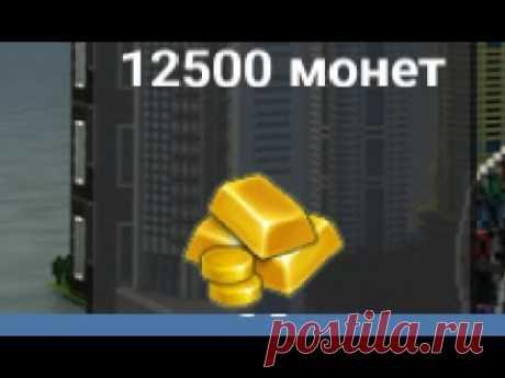 Чит на Копатель в Вк на деньги скачать 2019 - YouTube