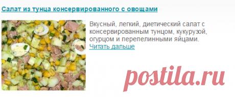 Постные салаты - рецепты с фото