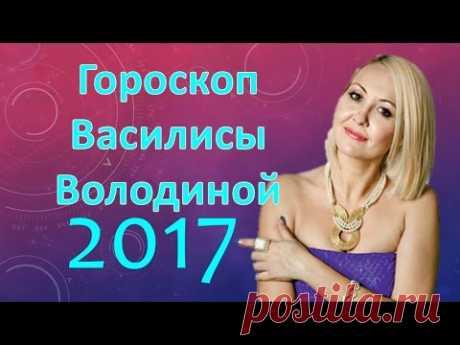 Гороскоп от Василисы Володиной на 2017 год для всех знаков зодиака