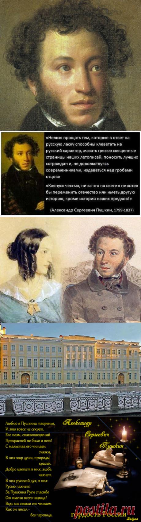 10 февраля---День памяти Пушкина.