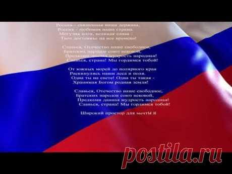 Флаг и музыка гимна Российской Федерации - YouTube