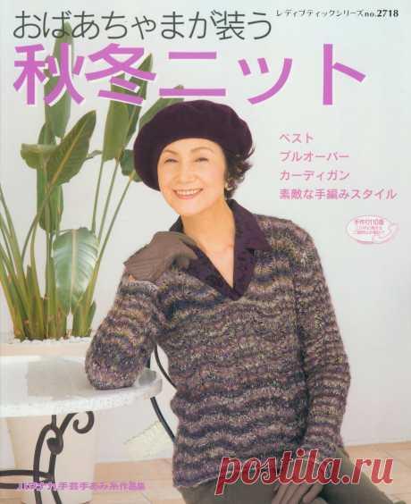 Lady Boutique Series Knit №2718 2008