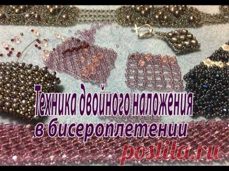 Technology of double imposing in beadwork. A lesson for beginners. - YouTube