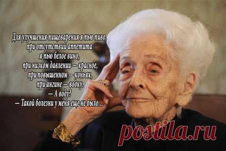 Секрет долголетия Риты Леви-Монтальчини, нобелевского лауреата, дожившей до 103 лет Рита Леви-Монтальчинибыла выдающимся ученым-нейробиологом и старейшим лауреатом Нобелевской премии: дожив до 103 лет, она никогда не была замужем, никогда не жаловалась на препятствия и трудности, никогда не теряла жизнелюбия и чувства юмора. Рита читала, что секрет ее долголетия в бесконечной любви к своей работе.