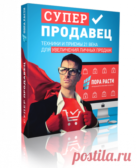 Суперпродавец: техники и приемы 21 века для увеличения личных продаж (Акция с таймером) — ПораРасти.РФ 📛