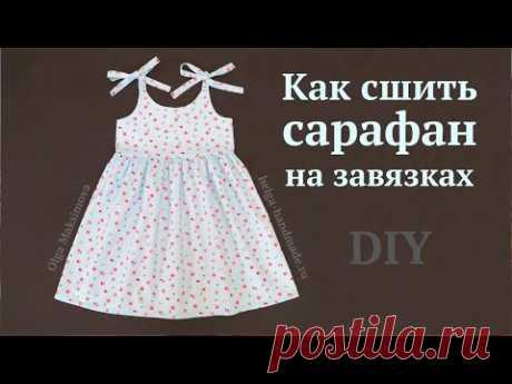 Как сшить летнее платье - сарафан на завязках / Платье из хлопка без выкройки #DIY #sewing #dress
