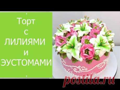 Торт с Лилиями и Эустомами(крем БЗК). /Cake with Lilies and Eustoms(protein custard).