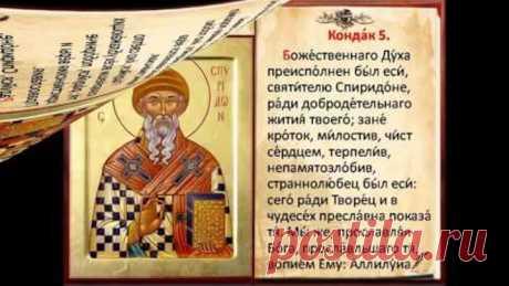Акафист святителю Спиридону Тримифунтскому (денжная и жилищная помощь) (пятница)