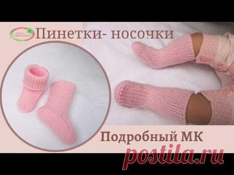 МК пинетки-носочки. Пошаговое подробное видео.