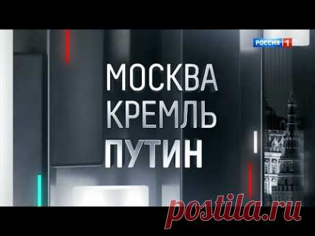 Москва. Кремль. Путин. Эфир от 25.10.2020