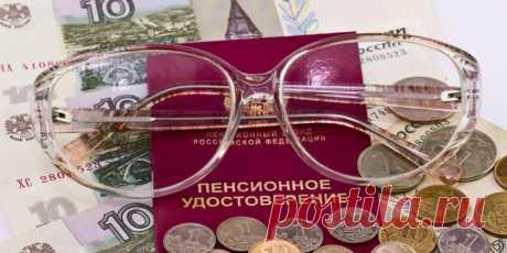 (+4) Пенсионные накопления разрешат забирать досрочно : Финансы : Экономика и финансы : Subscribe.Ru