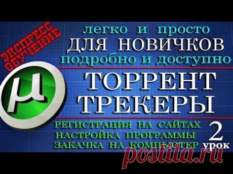 ТОРРЕНТ ТРЕКЕРЫ - ЭКСПРЕСС КУРС - Урок 2