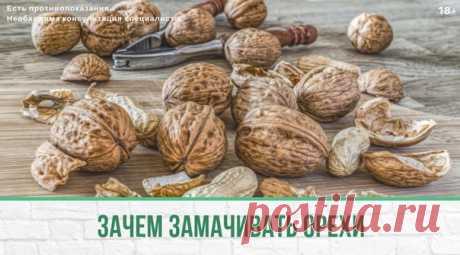 Кто-то уже слышал, а для кого-то это будет новостью. Но всеми любимые орешки и семена нужно замачивать перед употреблением в пищу.  Давайте разберемся, почему же это важно?  Все дело в том, что ореховые плоды содержат фитиновую кислоту, которая сохраняет минеральный фосфор в тканях растений. Особенно много ее в орехах, семенах, бобовых и злаках. Кислота не усваивается в организме человека и некоторых животных. Кроме того, некоторые исследования подтверждают, что фитиновая ...