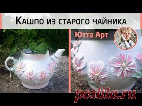 Преображение старого чайника в цветочное кашпо. Декор с элементами лепнины. Мастер-класс Ютты Арт.