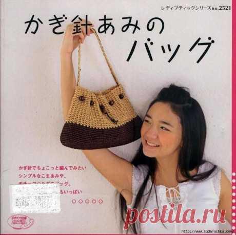 Lady Boutique series №2521. Японский журнал по вязанию. Сумки.