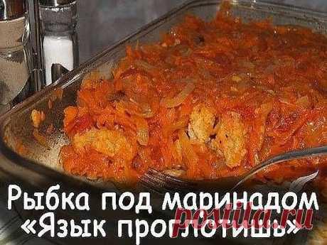 """Рыбка под маринадом очень вкусное блюдо,рыба может быть любая, в нашем случае минтай. Рыба приготовленная по этому рецепту хороша как холодная, так и горячая. У нас дома такая рыба долго не задерживается, а пустая кастрюлька """"облизывается"""" - очень вкусный маринад! Ингредиенты: рыба (у меня было 2 большие тушки) для обжарки рыбы: мука соль масло растительное Для маринада: морковь - 2 большие лук - 2 большие луковицы сметана - 250 грамм майонез - 2 столовых ложки уксус 70% - 1чайная ложка сахар -"""