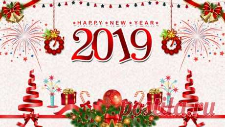 Новый год 2019 – что приготовить и как встречать?