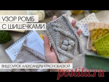Узор Ромб с шишечками спицами. Видеоурок Александры Краснобаевой