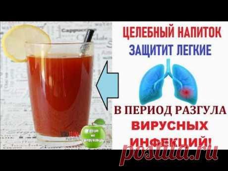 Как защитить ЛЕГКИЕ и поднять иммунитет
