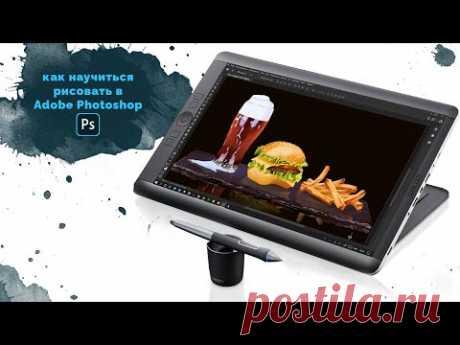как научиться рисовать в Adobe Photoshop онлайн курс по цифровому рисованию
