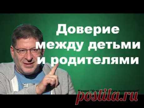 Михаил Лабковский - доверие между детьми и родителями