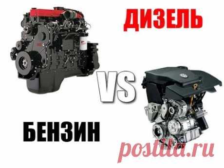 Какой двигатель круче:Бензиновый или Дизельный?