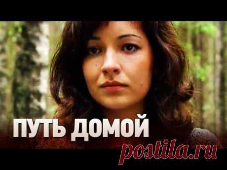 Путь домой. 1 часть. Боевик, криминальный фильм (2009) @ Русские сериалы