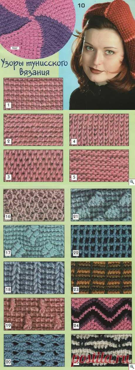 Тунисское вязание. Учебный курс.