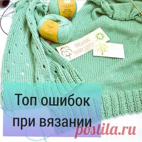 Топ ошибок при вязании | Эльмира Т | Яндекс Дзен
