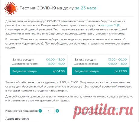 Срочный тест на COVID-19 на дому (бесконтактно). Анализ на коронавирус в Москве сегодня. Где и как делают экспресс тест на коронавирус. Справка об отсутствии коронавируса сколько стоит, где и как получить.