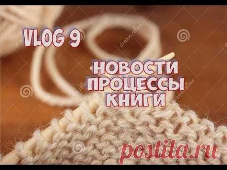 VLOG 9: много новостей для вас! события / процессы / позитив