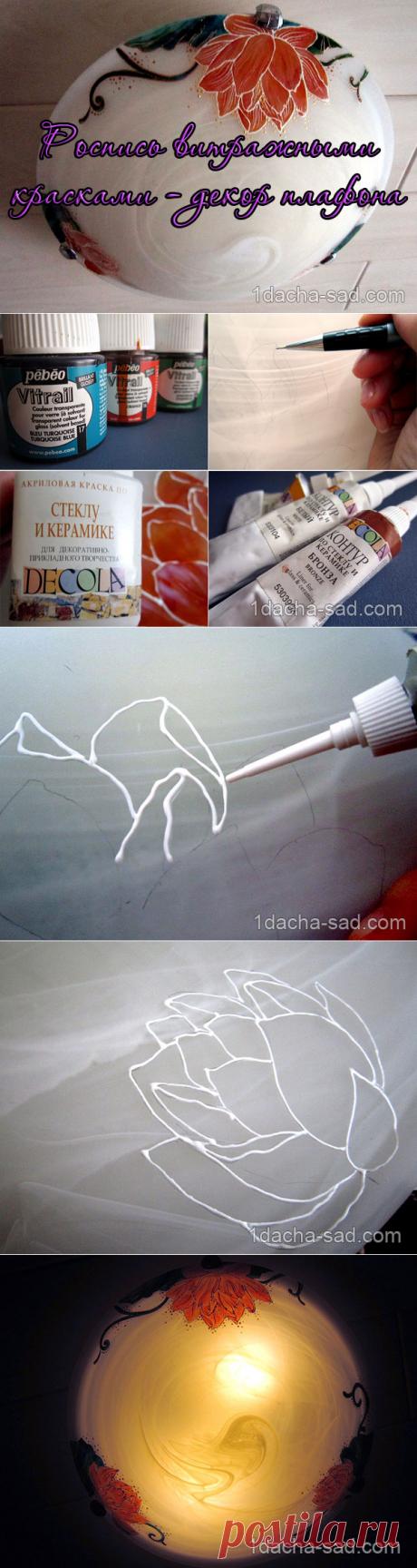 Роспись витражными красками по стеклу — декорирование потолочного светильника плафона | Мои Идеи Для Дачи