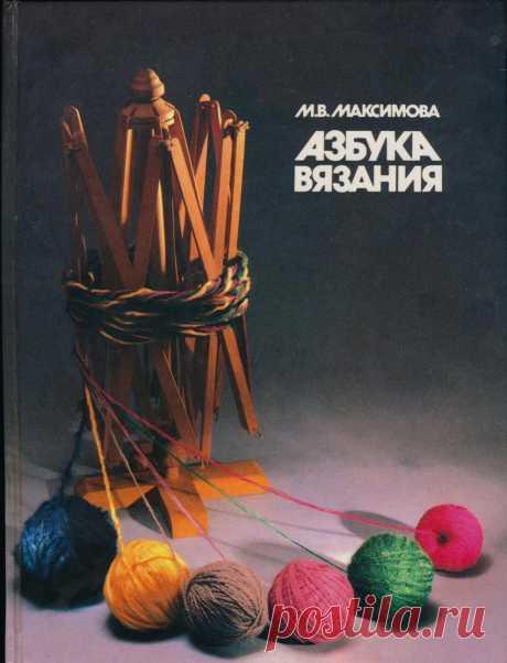 Азбука вязания.