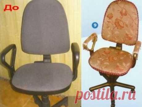 Как обшить компьютерный стул