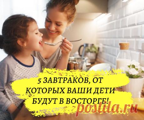 5 завтраков, от которых ваши дети будут в восторге, от СевКажан