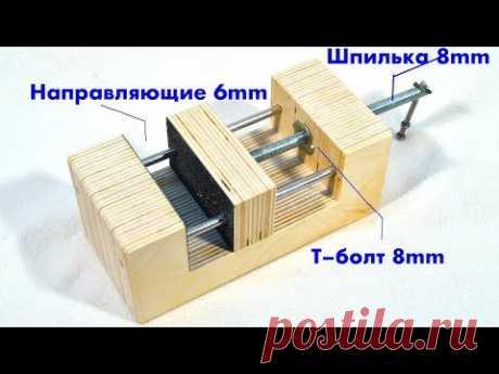 Самодельные тиски из фанеры. Могут быть использованы для сверлильного станка или для других мелких работ. PDF схема: https://goo.gl/VaUcge