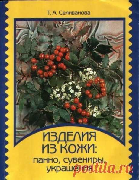 Т.А.Селиванова.Изделия из кожи,панно,сувениры,украшения.