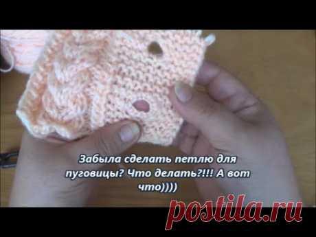 Что делать, если забыли сделать петельку для пуговицы  на вязаном полотне?