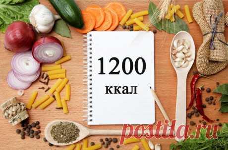 Диета на 1200 калорий. Готовь новый гардероб! - Упражнения и похудение Проверенно, точно похудеешь! Эта диета содержит 1200 калорий. Не забывайте пить много чистой воды без газа. 08:00 — овсянка на молоке, кофе 11:00 — молочно-банановый коктейль 13:00 — индейка/куриная грудка (отварная, приготовленная на гриле или запеченная) с овощами (свежими, в виде салата, тушеными, запеченными), зеленый чай 16:00 — яблоко и стакан кефира 19:00 — творог/натуральный …