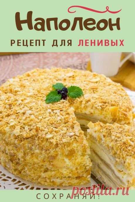 Предлагаю вашему вниманию очень простой рецепт. Торт получается очень вкусный. Хрустящие коржи и нежный крем. Это немного упрощенный рецепт Наполеона. 📝Подписывайся, чтобы не пропускать новые вкусные рецепты на русском, пошагово и с фото.