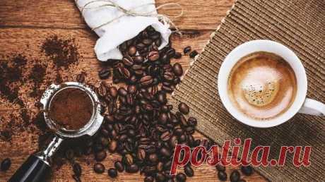 Пять болезней, которые боятся кофе, как огня Что может быть лучше, чем начать день со вкуса ароматного терпкого кофе? Последние опросы Gallup показывают, что 60% взрослого населения выпивают, в среднем, одну чашку кофе в день. Более того, четверть признают, что это зависимость. Такое количество любителей кофе не удивительно.