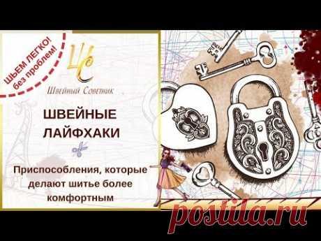 ✓➤\ud83c\udf80 Sewing layfkhak: make simpler the work!