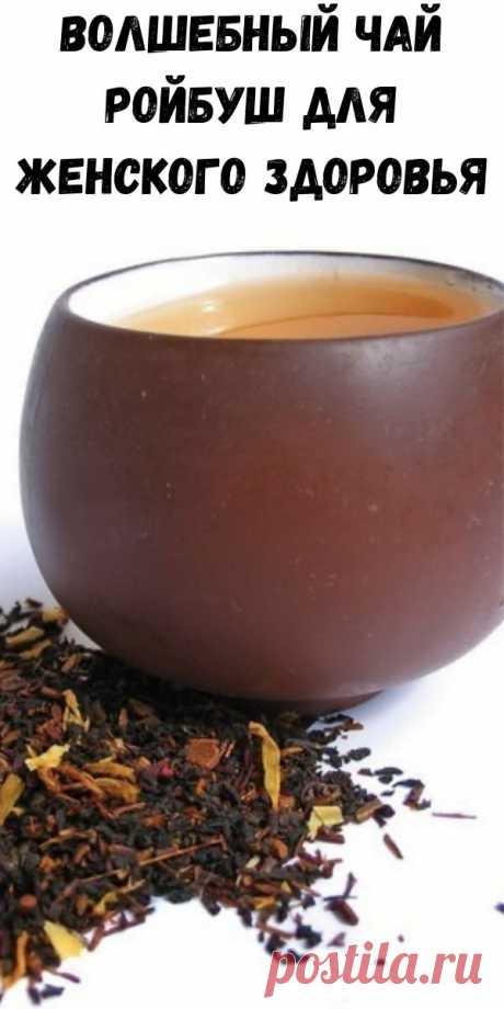 Волшебный чай ройбуш для женского здоровья - Счастливые заметки