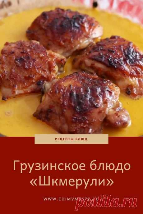 Грузинское блюдо «Шкмерули»
