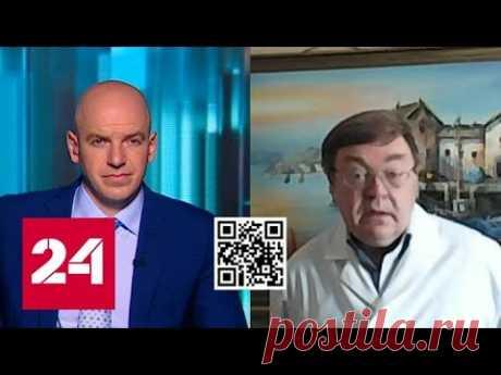 Эксперт о COVID-19: до сих пор такого интересного вирусного процесса еще не встречалось - Россия 24