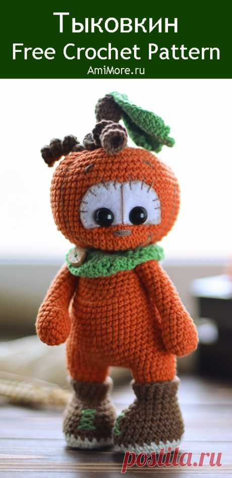 PDF Тыковкин крючком. FREE crochet pattern; Аmigurumi vegetable patterns. Амигуруми схемы и описания на русском. Вязаные игрушки и поделки своими руками #amimore - тыква, овощ, хеллоуин, кукла.