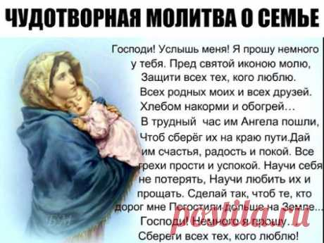 "WONDER-WORKING PRAYER ABOUT THE FAMILY\u000aRead it at least 40 days in a row and you are surprised to its beneficial power, be surprised, your family became how happier.\u000a""To the empress Preblagoslovennaya,\u000atake my family under the cover, install in hearts of my spouse (my spouse) and our children the world, love and neprekoslovy to all kind, do not allow none of my family before separation and heavy parting, to neistselny diseases both prezhdevremennyya and vnezapnyya death.\u000aAnd our house and all of us living in it keep from a fiery zap"