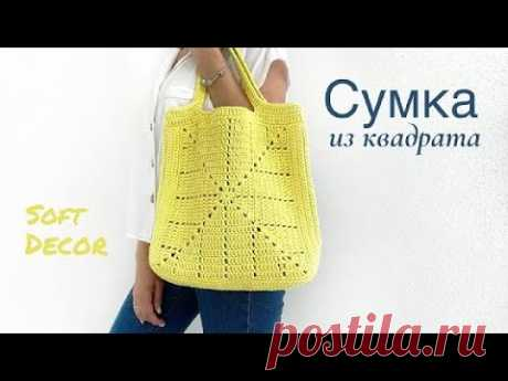 ☀️ Сумка из квадратов? Легко👌   Летняя сумка шоппер крючком   Soft Decor