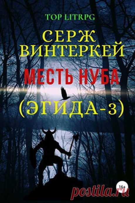 Месть нуба (Эгида-3) — Серж Винтеркей: читать и скачать книгу — Fantasto